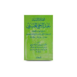 العلامة السيد عبد الحي الحسني - عصره - حياته - مؤلفاته | al allama assayed abdul hai