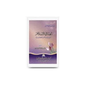 الغناء في الإسلام |al-ghina fil islam