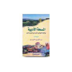 المسحة الأدبية في كتابات الشيخ أبي علي الحسني الندوي |al mashatul adabiyah fi kitabat by wazeh rasheed