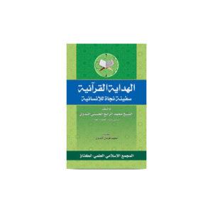 الهداية القرآنية سفينة نجاة للإنسانية |alhidayatul qurania-rabey hasani
