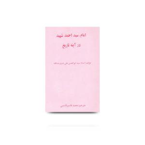 امام سید احمد شهید در آینه تاریخ