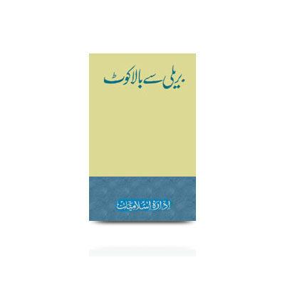 بریلی سے بالاکوٹ (تذکرہ مجاہد کبیر حضرت سید احمد شہید بریلوی)