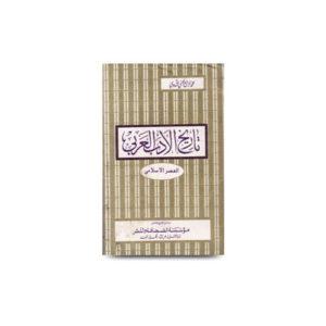 تاريخ الأدب العربي - العصر الإسلامي |tarikh aladabul arabil asril islami by rabey hasani
