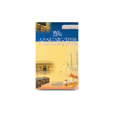 تاريخ الثقافة الإسلامية |tarikh as saqafatul islamiyah by wazeh rasheed