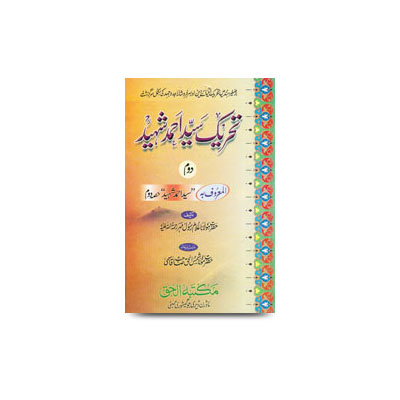 تحریک سید احمد شہید از مولانا غلام رسول مہر (جلد دوم) |tehrik sayyed ahmed shaheed-part2 by gulam rasool maher