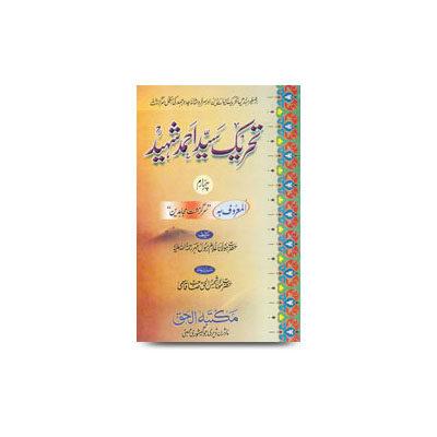 تحریک سید احمد شہید از مولانا غلام رسول مہر (جلد چہارم) |tehrik sayyed ahmed shaheed-part4 by gulam rasool maher