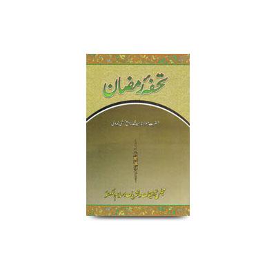 تحفۂ رمضان |tohfa e ramzan