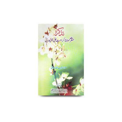 تذکرہ حضرت مولانا کرامت علی جونپوری | Tazkire Hazrat Molana karamat Ali Jaunpari