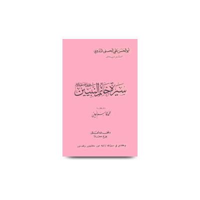 ترجمة سيرة خاتم النبيين |molana-abul-hasan-ali-nadwi-uyghur1