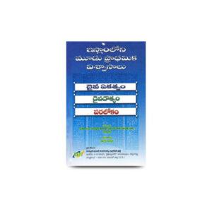 ترجمہ اسلام کے تین بنیادی عقائد తెలుగు |books-by-molana-abul-hasan-ali-nadwi-telugu1