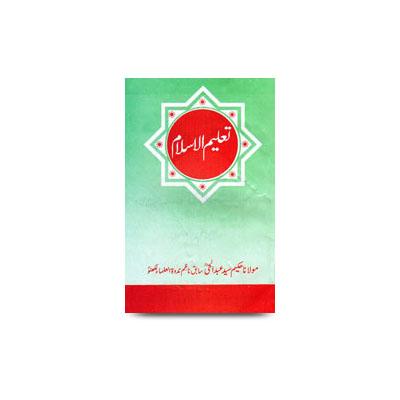 تعلیم الاسلام |talimul islam by abdul hai hasani