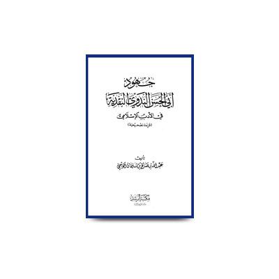 جهود أبي الحسن النقدية في الأدب الإسلامي --- عبد الله بن صالح بن سليمان الوشمي |juhud abilhasan alnadwi alnaqdiya fil adabil islami by abdullah bin saleh bin suleman alwashmi