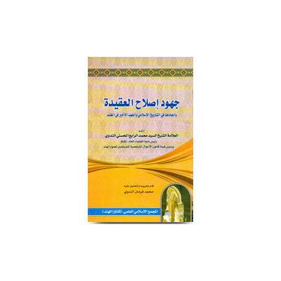 جھود اصلاح العقیدۃ |juhud islah al aqeedah wa abadaha