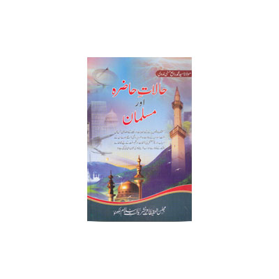 حالات حاضرہ اور مسلمان |haalate hazira aur musalman by rabey hasani