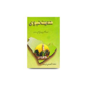 (حدیث نبوی (ترجمہ تہذیب الأخلاق |hadith e nabwi