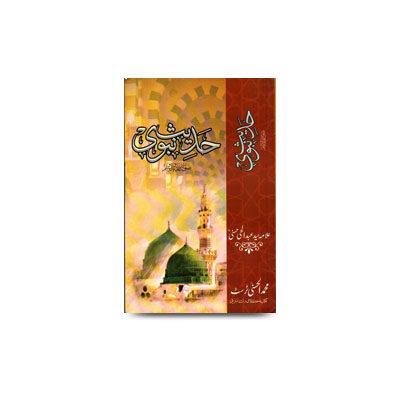 حدیث نبوی |hadith nabwi-hakim abdul hai