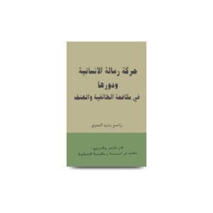 حركة رسالة الإنسانية ودورها في مكافحة الطائفية والعنف |harkat risalatul insaniyah wa dawruha