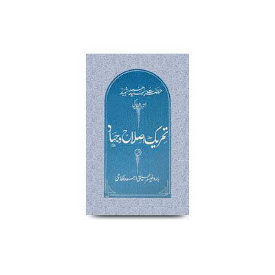 حضرت سید احمد شہید اور ان کی تحریک اصلاح و جہاد | Hazrat Sayyed Ahmed Shaheed aur unke tehreek