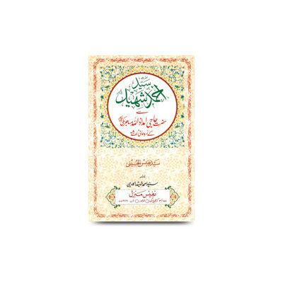 حضرت سید احمد شہید سے حضرت حاجی امداد اللہ مہاجر مکی کے روحانی رشتے |syed ahmed shaheed se haji imdullah muhajir makki ke ruhani rishte