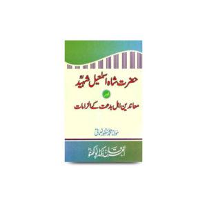 حضرت شاہ اسماعیل شہید اور معاندین اہل بدعت کے الزامات   Hazrat shah ismail shaheed