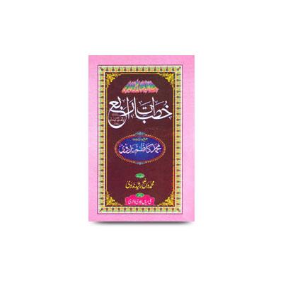خطبات رابع (عہد حاضر اور مسلمانوں کی ذمہ داریاں) |khutbat e rabey