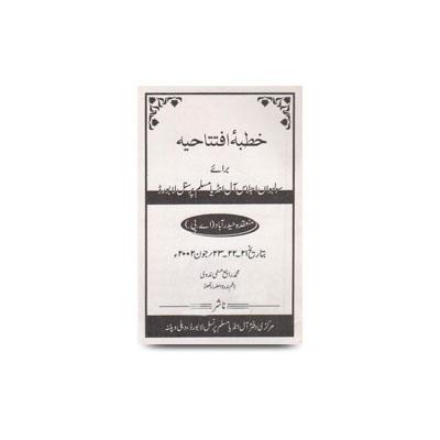 خطبۂ صدارت (برائے دینی تعلیمی کانفرنس منعقدہ گورکھپور مؤرخہ 29/دسمبر 2010ء) |khutba e sadarat_deeni_taleemi_conference_29-dec-2010