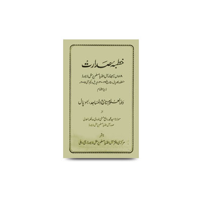 خطبۂ صدارت (18 /واں سیمینار آل انڈیا مسلم پرسنل لا بورڈ، منعقدہ بھوپال بتاریخ 29-30/ اپریل و یکم مئی 2005ء) |khutba_sadarat_bhopal_tajul_masajid_29-30-april-1-may-2005