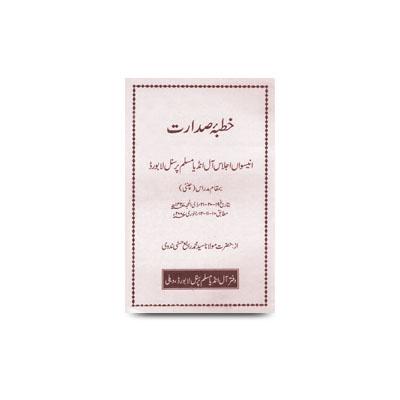 خطبۂ صدارت (19/واں اجلاس آل انڈیا مسلم پرسنل لا بورڈ، بمقام مدراس |khutba_e_sadarat_chennai_10-11-12-jan-2007