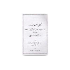 خطبۂ صدارت(17/واں اجلاس آل انڈیا مسلم پرسنل لا بورڈ، منعقدہ مونگیر بتاریخ یکم و 2/ مارچ 2003ء) |khutba_e_sadarat_munger_2_march_2003