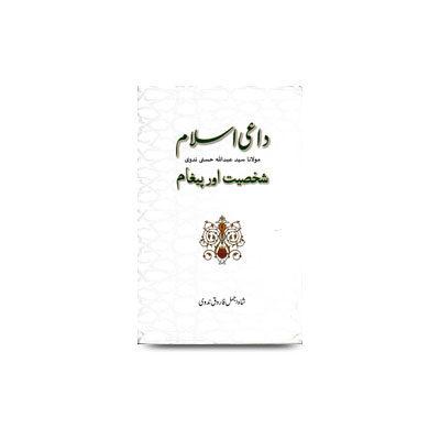 داعی اسلام شخصیت اور پیغام | daai e islam by ajmal farooq -about abdullah hasani