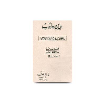 دین و ادب |deen_wa_adab