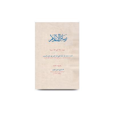 رسائل الأعلام محمد الرابع الحسني الندوي |rasaailul alaam