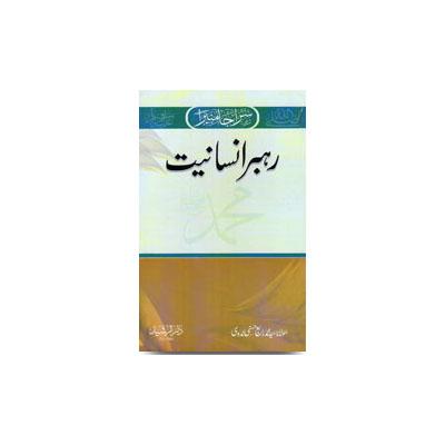 رہبر انسانیت ﷺ |rehbar e insaniyat