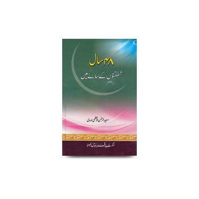 سال شفقتوں کے سائے میں مولانا سعید الرحمن اعظمی ندوی 48 | saal shafqaton ke saaye mein 48
