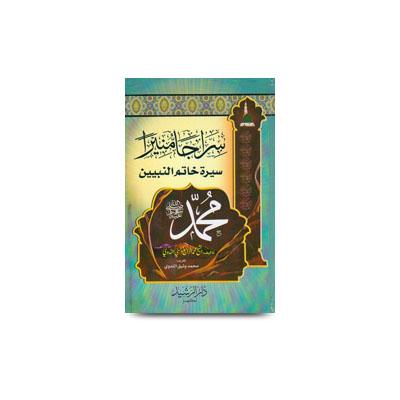 سراجا م محمد صلى الله عليه وسلمنيرا - سيرة خاتم النبيين |sirajam muneera-rabey hasani