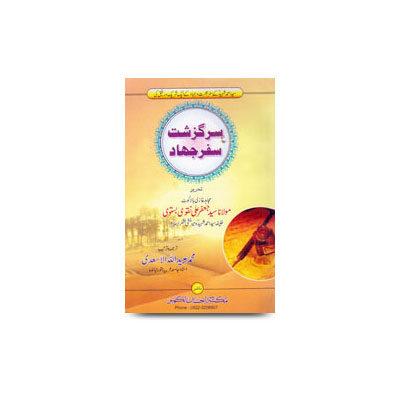 (سرگزشت سفر جہاد (اردو ترجمہ | Sargasht safar jihaad