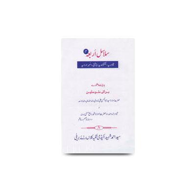 سلاسل اربعہ مولانا محمود حسن حسنی ندوی |salaasil e arbaa