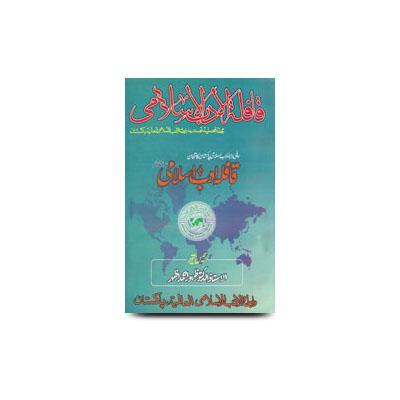 سہ ماہی قافلہ ادب اسلامی، لاہور، مفکر اسلام نمبر |qaafalatul adabil islami
