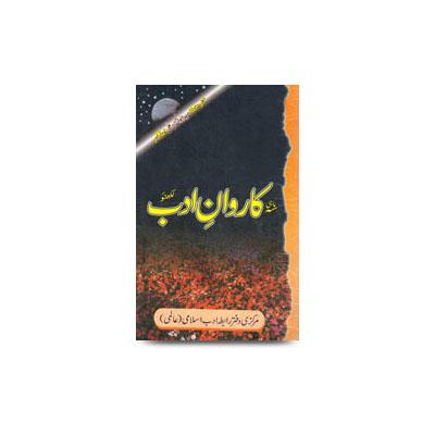 سہ ماہی کاروان ادب، لکھنؤ، مفکر اسلام نمبر |karwane adab e islami