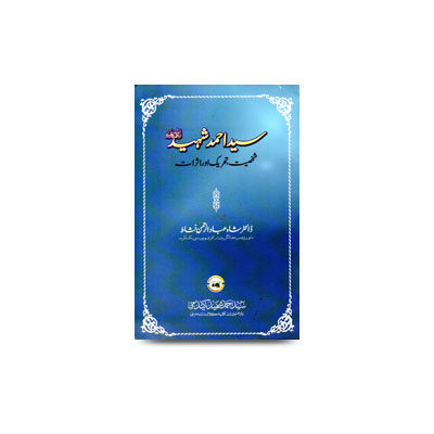 سید احمد شہیدؒ - شخصیت، تحریک اور اثرات |sayed ahmed shaheed shaksiyat tehrik aur asarat