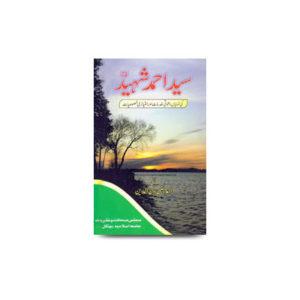 سید احمد شہیدکی نمایاں دعوتی خدمات اور امتیازی خصوصیات | Sayyed ahmed shaheed ki dawati khidmaat or imtiazi khususiyaat