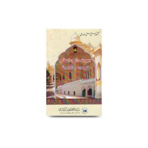 سیرت-داعئ-اسلام-حضرت-مولانا-سید-عبد-الل | seerat daaee islam hadhrat syed abdullah hasani by mahmood hasani