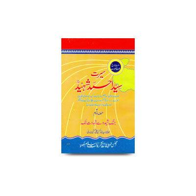 سیرت سید احمد شہید (دوم)| Seerate Sayyed Ahmed Shaheed -2