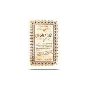 شاہ اسماعیل محدث دہلوی شہیدبالاکوٹ   Shah Ismail Muhaddit Dehlvi