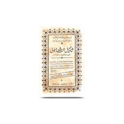 شاہ اسماعیل محدث دہلوی شہیدبالاکوٹ | Shah Ismail Muhaddit Dehlvi