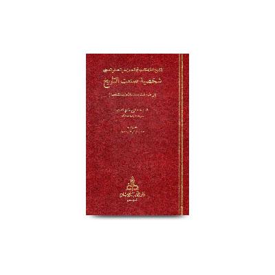 شخصیة صنعت التاریخ محمد الرابع الحسني الندوي |shakhsiyat sanaat altarikh-about-ahan-arabic-rabey