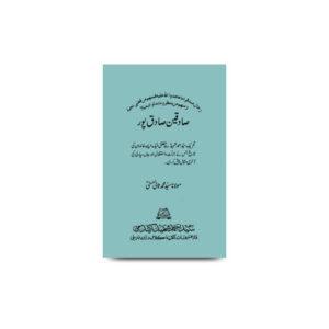 صادقین صادقپور | Sidikeen