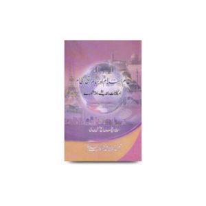 عالم اسلام اور سامراجی نظام - امکانات، اندیشے اور مشورے |aalame_islam_aur_samraji_nizam