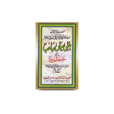 علی میاں صاحب کے خطوط مفسر قرآن مولانا عبد الکریم پاریکھ صاحب کےنام--عبد الکریم پاریکھ |ali miya saheb ke khutut
