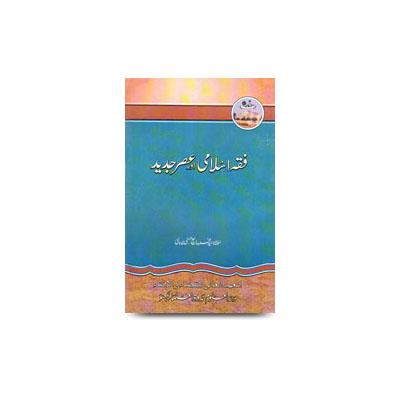فقہ اسلامی اور عصر جدید |fiqh islami aur asre jadid by rabey hasani